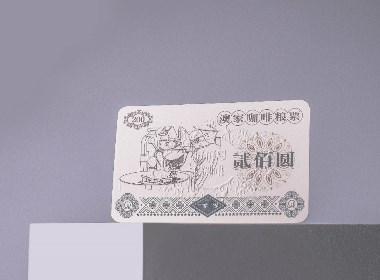 紙制工藝 | 澳家糧票