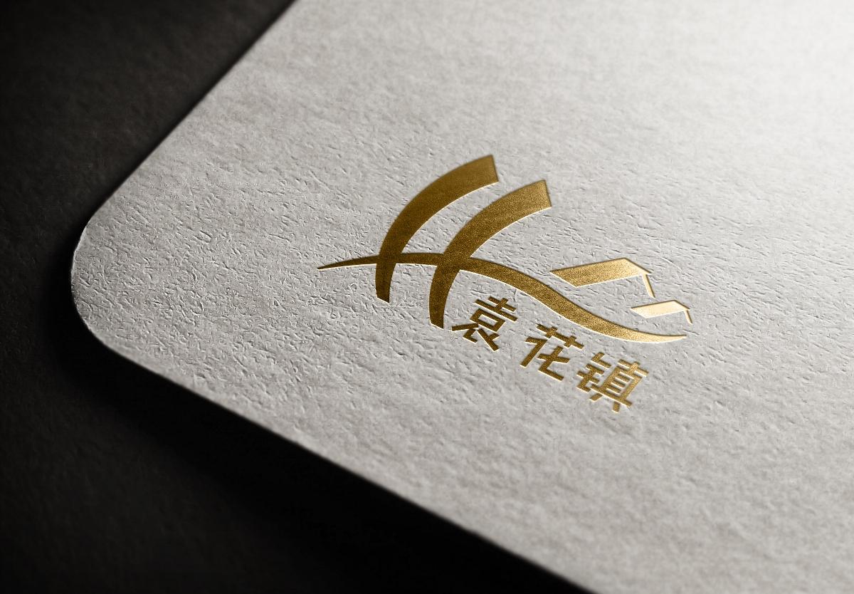 袁花镇logo