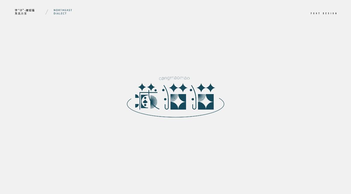 东北话字体设计(二)