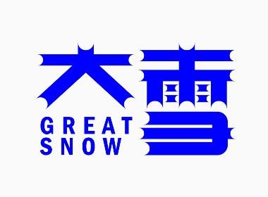 【白色至上设计】大雪 | Great Snow