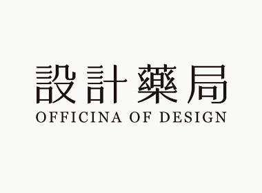 【白色至上设计】设计药局 | Officina of design