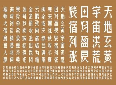 【白色至上设计】六符造字 | Six Strokes Fonts