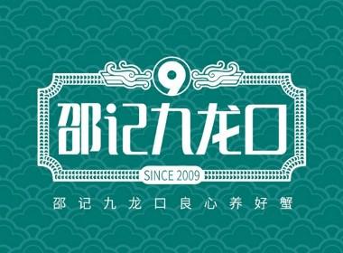 邵記九龍口大閘蟹—徐桂亮品牌設計