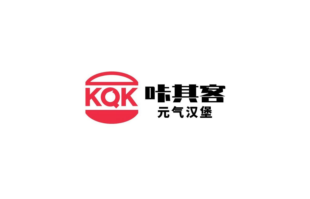 重庆快餐汉堡餐饮连锁品牌LOGO标志字体商标设计