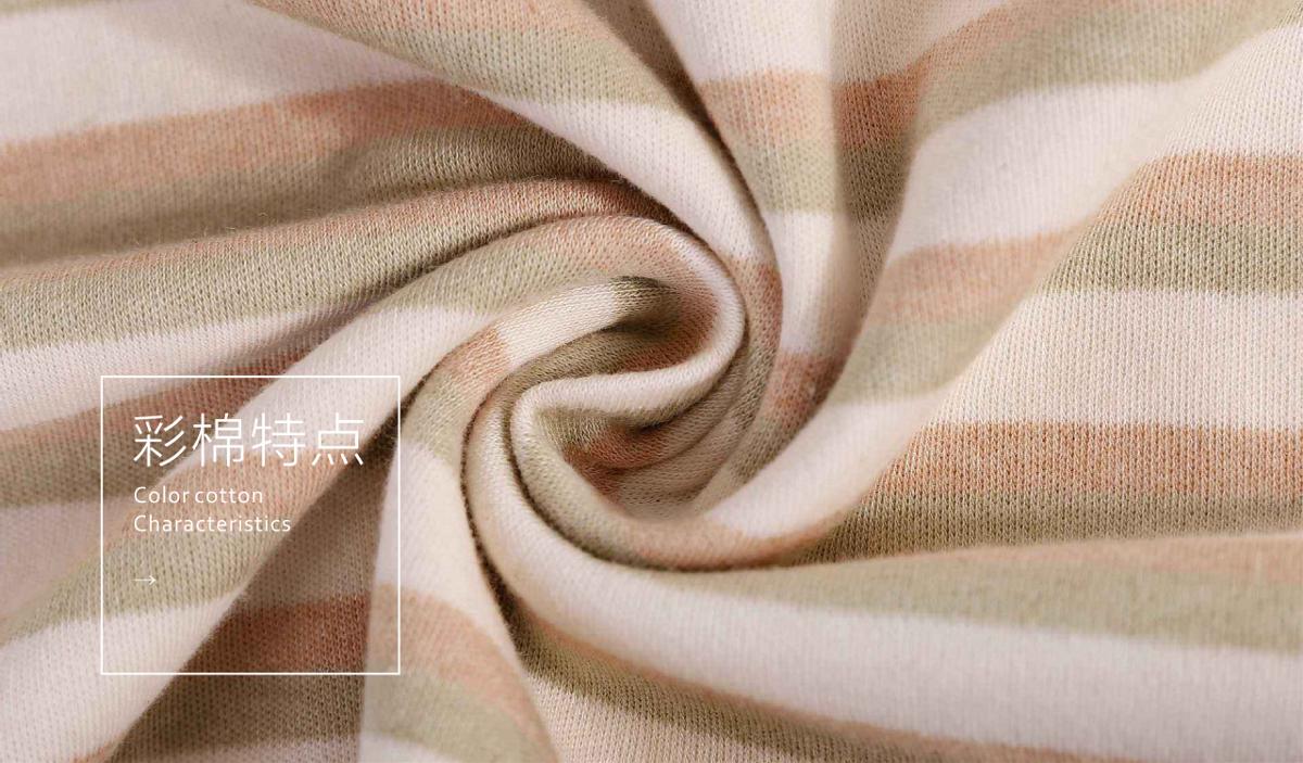優衣·素品會   天然彩棉  自然本色