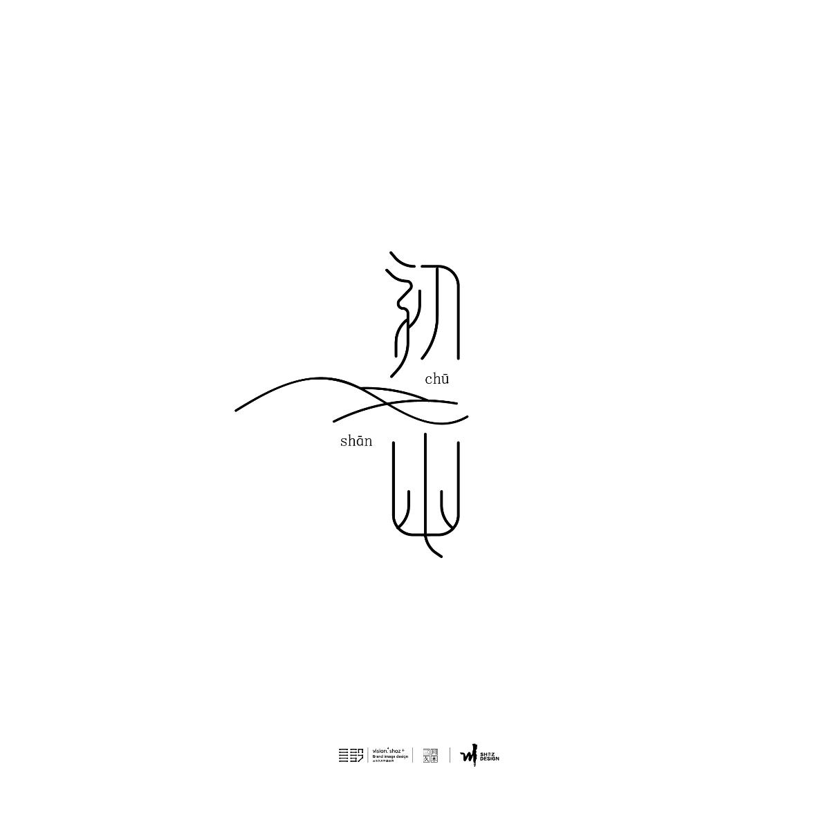 初山丿字体标志设计丿三川久木