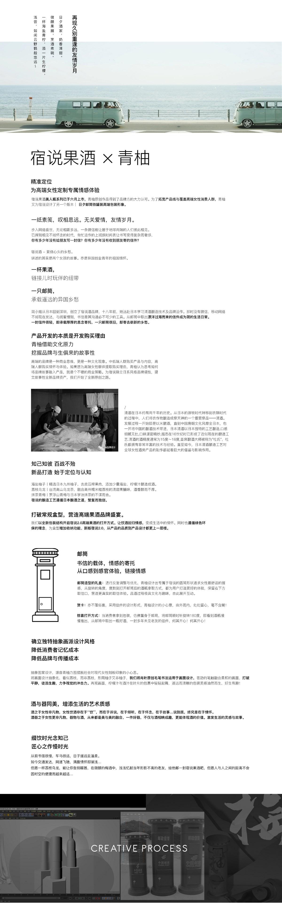 宿说果酒 x 青柚设计   果酒包装设计