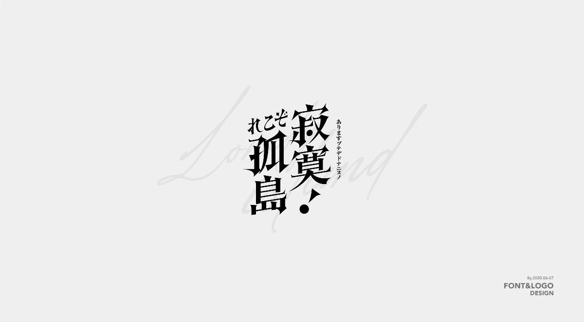 2020.06-07丨字體標志設計合集