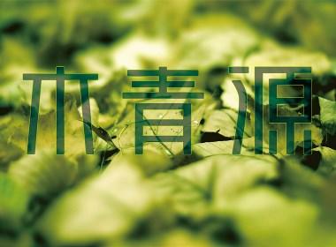 福建木青源VI/标志