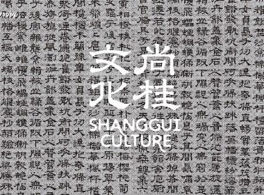 尚桂文化-标志设计