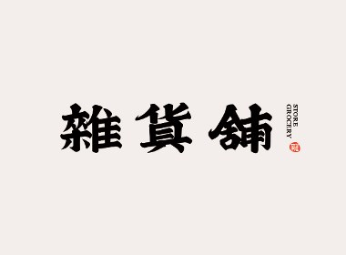 2020字体设计第三季