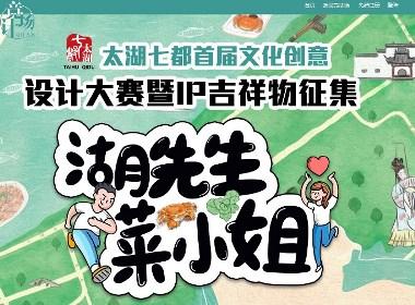 2020年太湖七都首届文化创意设计大赛暨IP吉祥物征集公告页面设计