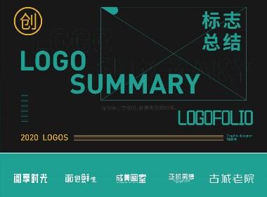 《2020.2-2020.7 LOGO字体合集》