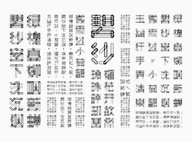 【白色至上设计】交集体创意字体设计