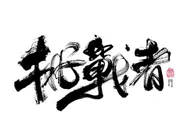 书法字体设计<74>