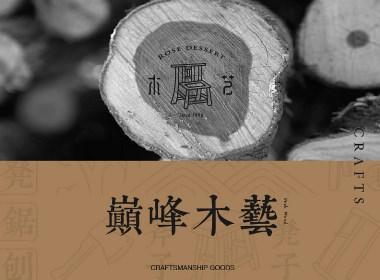 木艺丨品牌形象设计