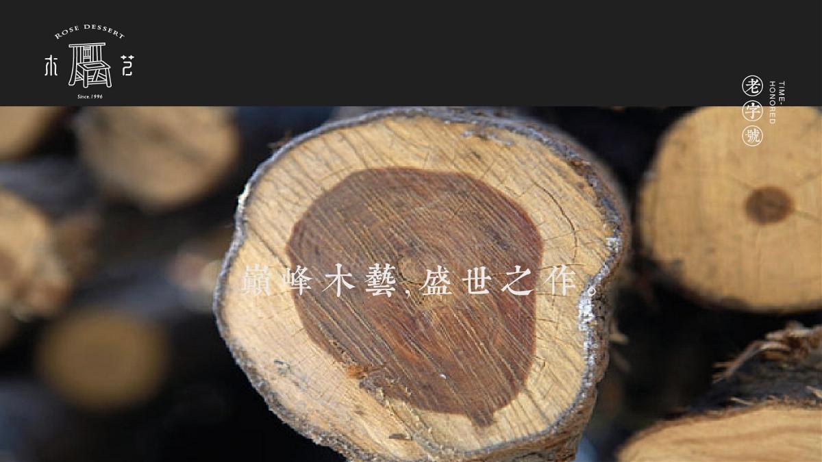 木藝丨品牌形象設計