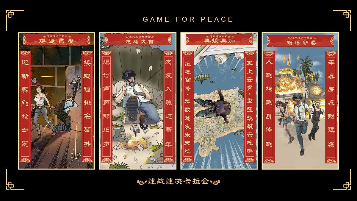PUBG新年插画决战卡拉金 细节展示