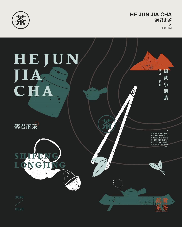 鶴君家茶x品牌設計