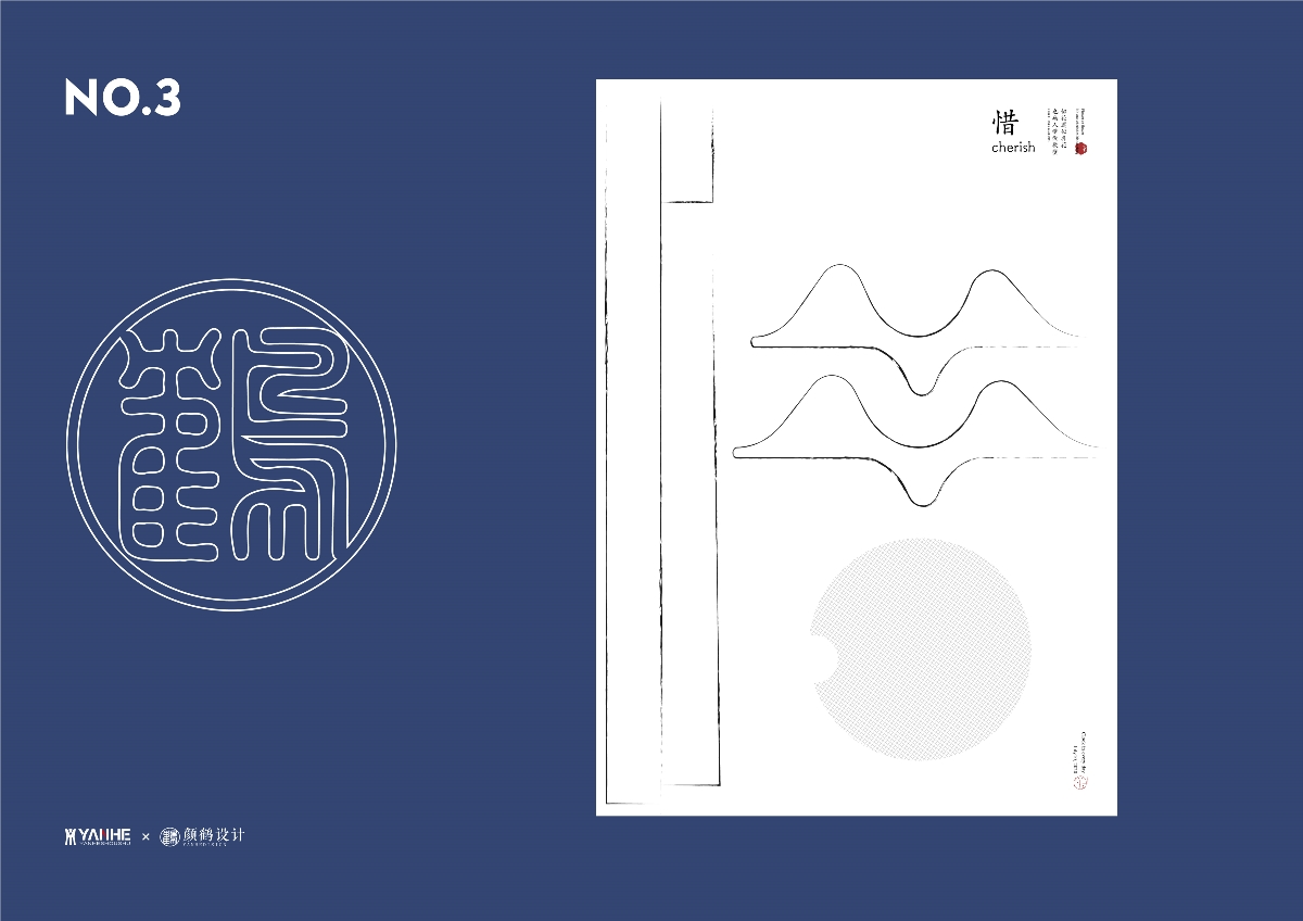 【汉字境 一字禅】2020 七月简约集