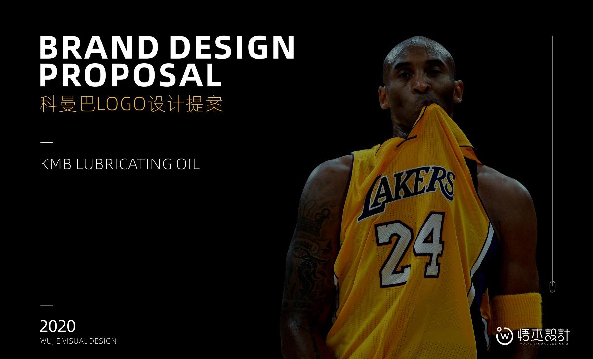 科曼巴机油品牌LOGO+包装设计-悟杰品牌视觉设计