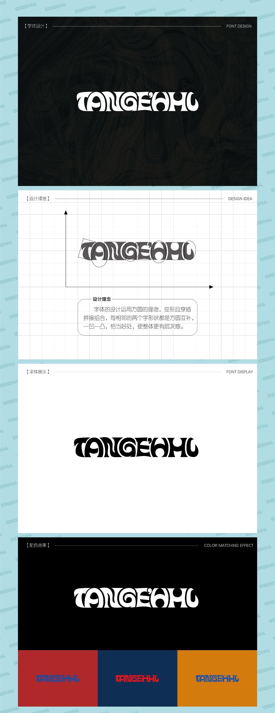 字体设计/TANGE'HHL