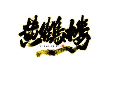 七月有字/黄鹤楼