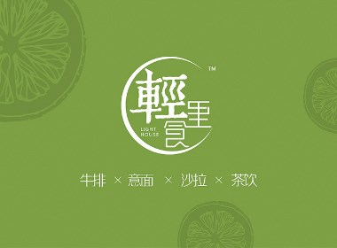 轻食里餐厅logo/vi设计