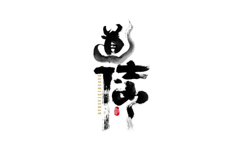 八月手书字体设计作品集(一)