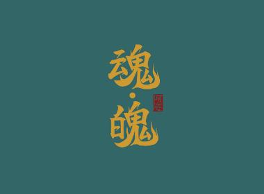 阿庆字体|手写|2020.08