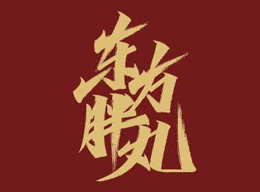 秀丽笔手写字体 X 东方胖丸