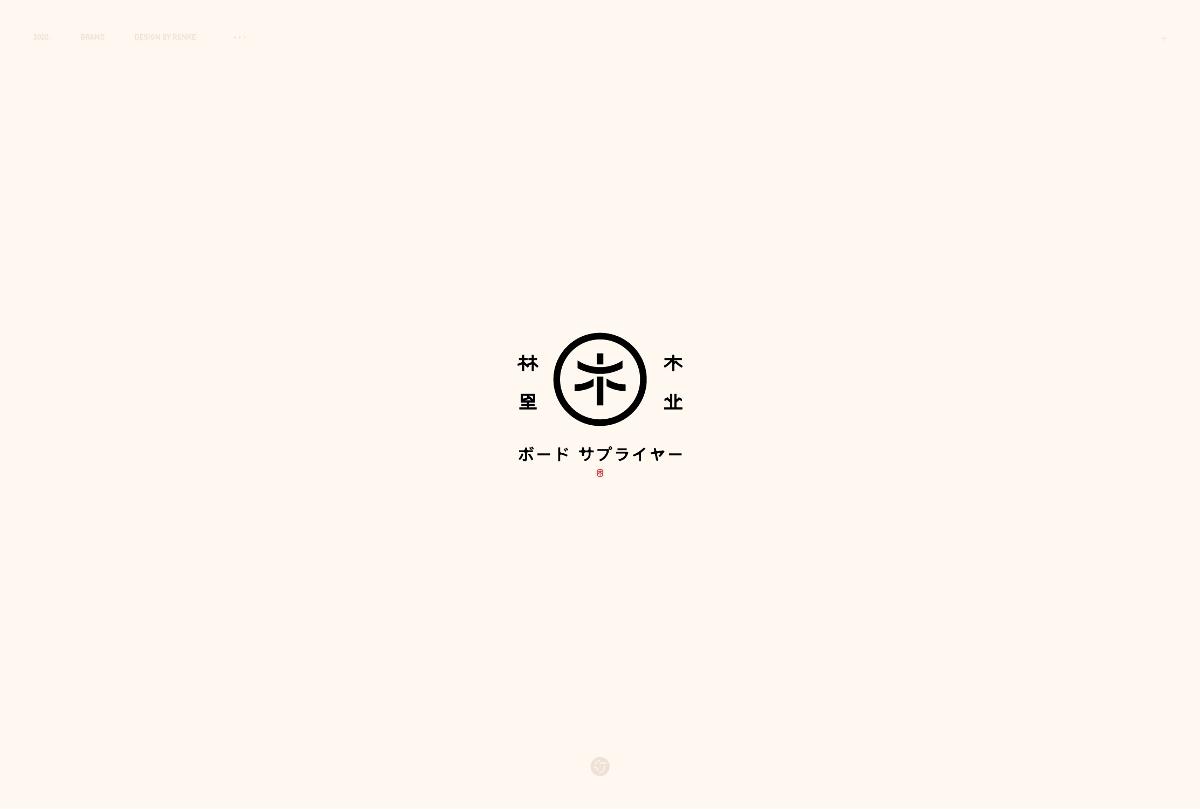 标志选集|2020.07