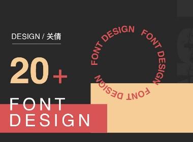 關倩—字體設計NO.1