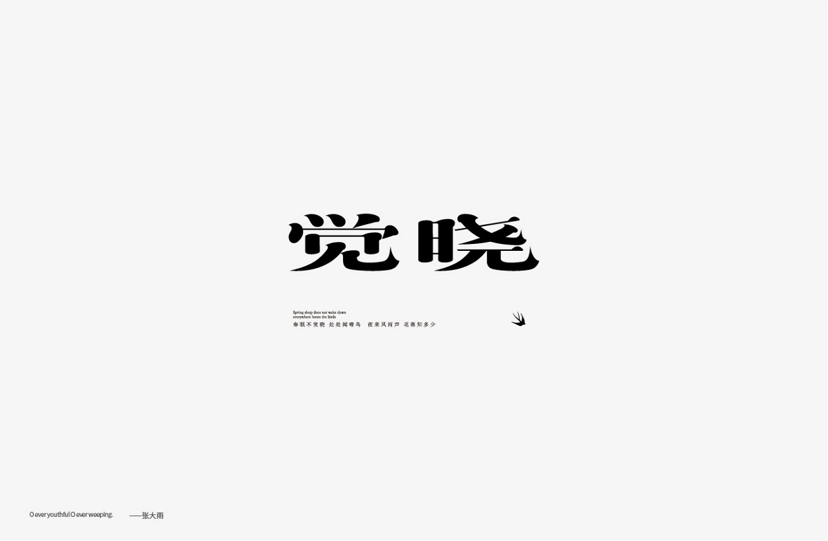 字体设计-Font design