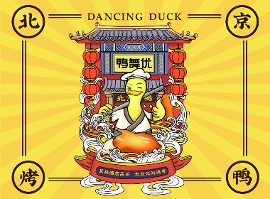 無出其右 × 鸭舞优北京烤鸭丨连锁品牌全案顶层设计