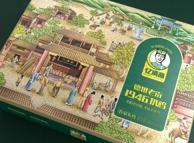 億清齋扒雞—徐桂亮品牌設計