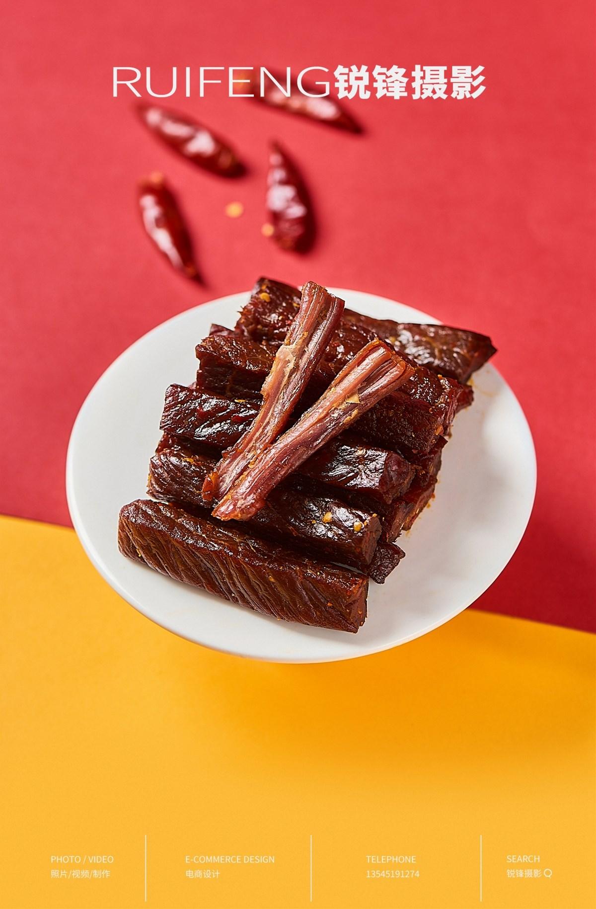 武汉零食摄影|牛肉干拍摄|手撕牛肉摄影|RUIFENG锐锋摄影
