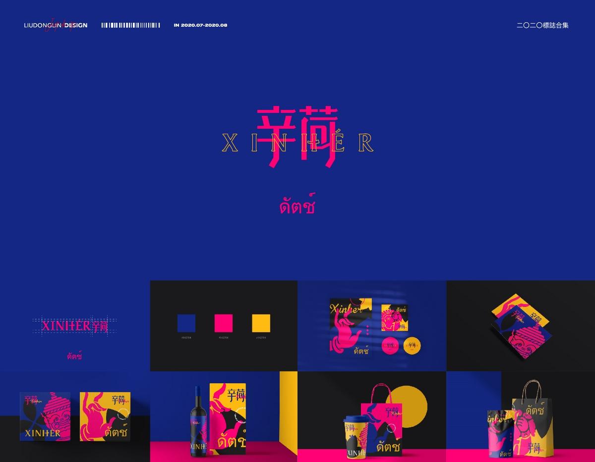 2020.06-08丨標志精選合集