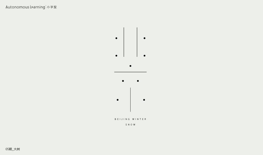 字体设计 Font design 2020