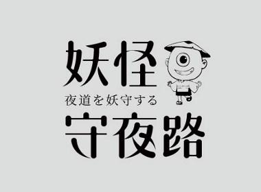 字体日记【七】狮子座杂记