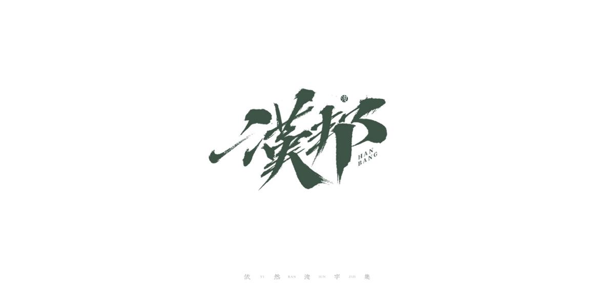 手写美术字体