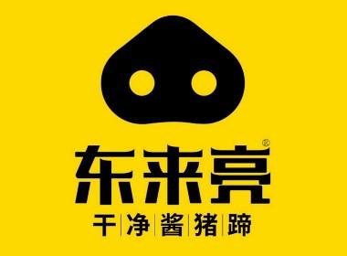 東來亮醬豬蹄—徐桂亮品牌設計