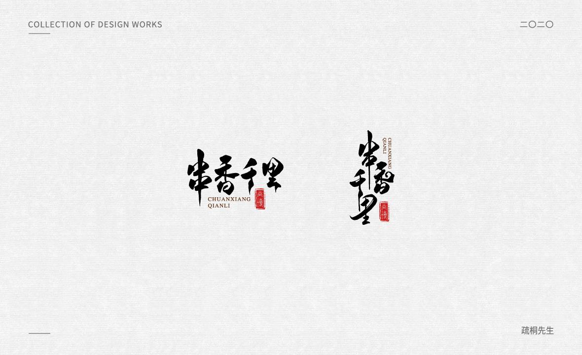 手写书法软笔字体设计