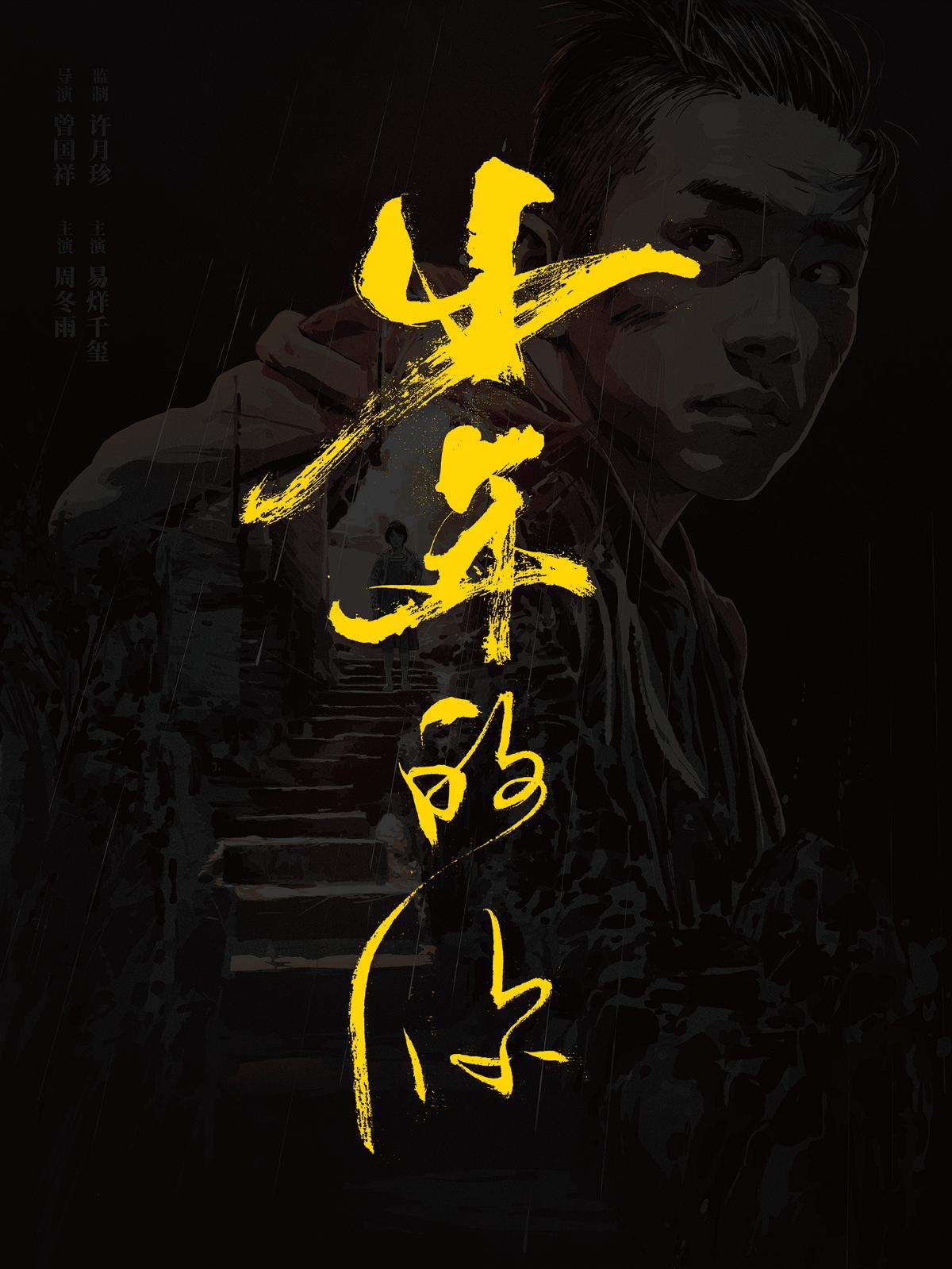 电影《少年的你》海报
