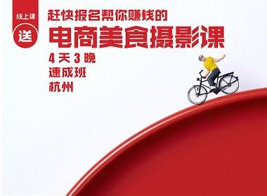 电商饮品美食静物产品摄影必修课——8月杭州线下培训报名中