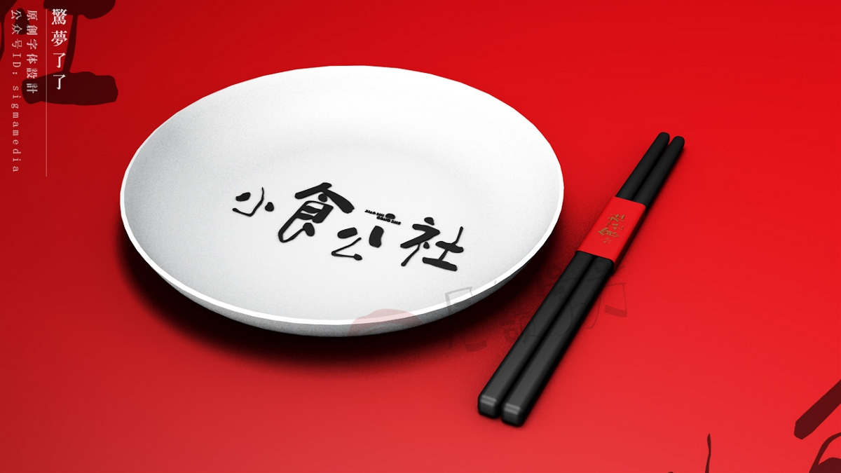 原创字体设计丨小食公社:老一辈的原生味道