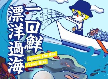 餐饮品牌设计 — 海屿火锅