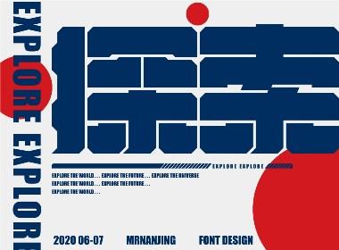 字體日記(一)- FONT DESIGN