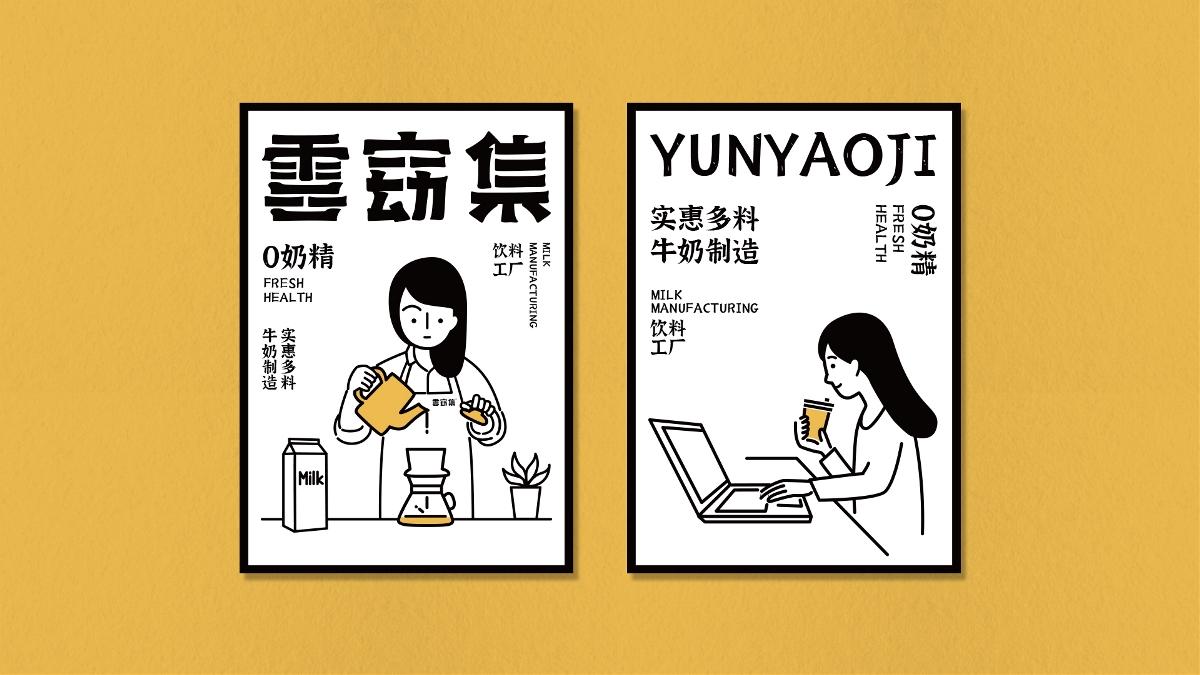 云窈集品牌设计 奶茶vi设计 饮品VI设计 餐饮设计