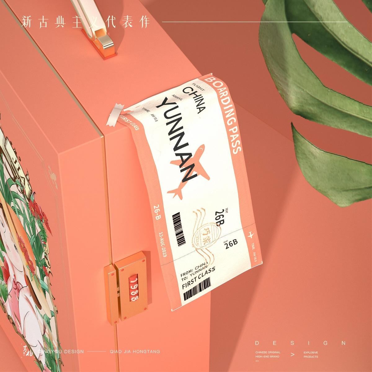 青柚設計原創丨文旅主題包裝設計 讓東方滋補文化走出國門